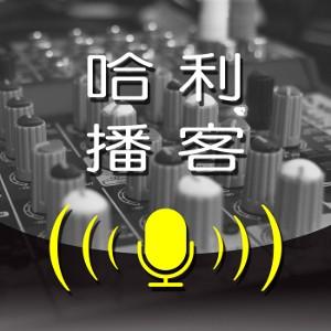 halispod_logo_300px-300x300
